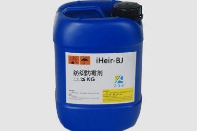 纺织防霉剂iHeir-BJ
