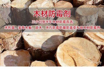 已经发霉的木材怎么防霉 ,艾浩尔专业防霉防潮